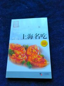 中国名吃厨艺荟萃:上海名吃