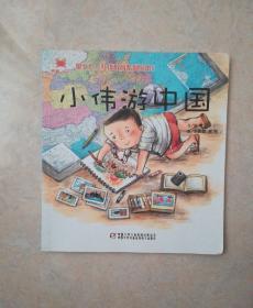星七七礼仪教育系列绘本5 小伟游中国 齐家6+1