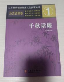 江苏反腐倡廉历史文化资源丛书1·历史资源卷:千秋话廉