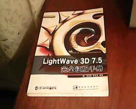 LightWave 3D 7.5完全征服手册 【16开】附光盘