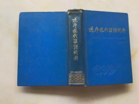 逆序现代汉语词典( 精装 一版一印)