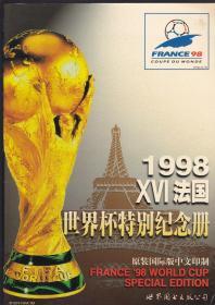 1998法国世界杯特别纪念册【有两张顶级球星卡片】