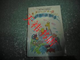 世界动物故事精选(硬精装)