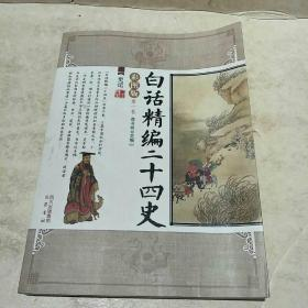 白话精编二十四史(第1卷):史记(彩图版)