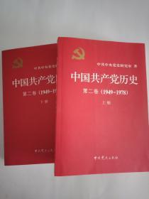 中国共产党历史(第二卷)上下册(1949-1978)