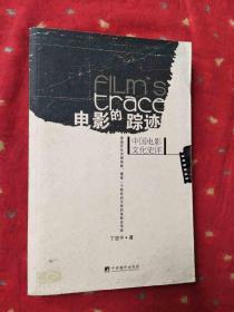 电影的踪迹:中国电影文化史评