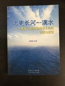 历史长河一滴水:广东省公开选拔和竞争上岗的实践与探索 `
