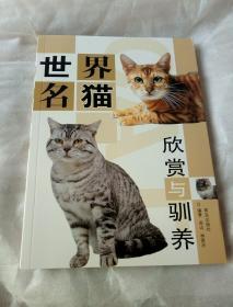 世界名猫欣赏与驯养