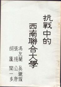 """《抗战中的西南联合大学》 【书脊印""""一九四六年出版"""",应是据1946年印行的影印版,品如图】"""