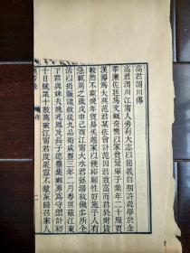 《高君渭川传、像赞、墓志》 文史大家卞孝萱先生旧藏