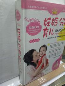 妊娠分娩育儿(彩色图文版)