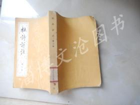 中国古典文学基本丛书:杜诗译注(第二册)