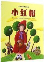 海豚绘本花园·世界经典童话绘本:小红帽