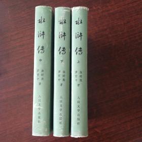 水浒传   精装   人民文学出版社1985年1版1印