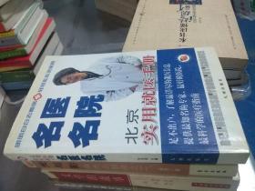 名医名院:北京实用就医手册