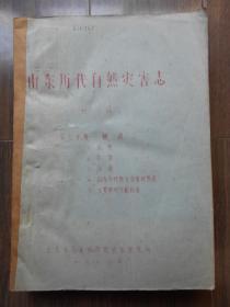 1980年【山东历代自然灾害志,第六分册:补遗(初稿)】油印本
