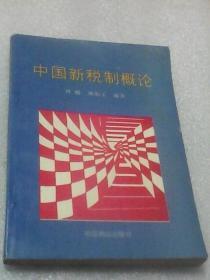 中国新税制概论(刘越  郝如玉编著 中国商业出版社)