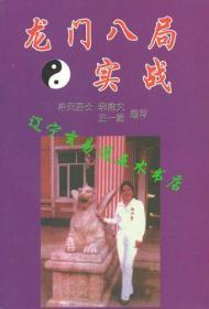 《龙门八局实战》冲天居士李纯文 王一涵编写32开228页