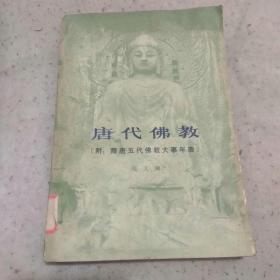 唐代佛教(附:隋唐五代佛教大事年表)