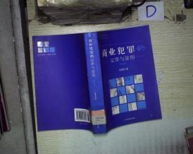 商业犯罪的定罪与量刑(修订版)