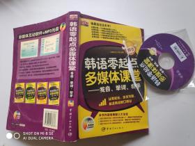 韩语零起点多媒体课堂 带光盘