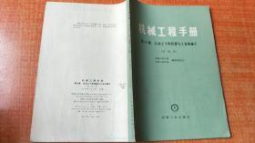 机械工程手册 第56篇   自动上下料装置与工业机械手