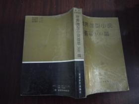世界微型小说荟萃300篇