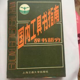 正版现货 国内工具书指南(辞书部分) 上海交通大学词典编辑部 编 上海交通大学出版社出版 图是实物