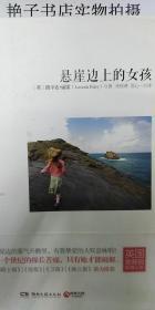 悬崖边上的女孩(英国最畅销爱情小说,媲美《岛》的生死悲欢。)