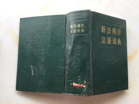 新法编排汉语词典(精装  一版一印)