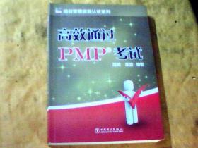 项目管理资质认证系列:高效通过PMP考试[私藏]
