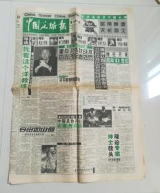 报纸)中国足球报1998年2月10日(4开8版)。