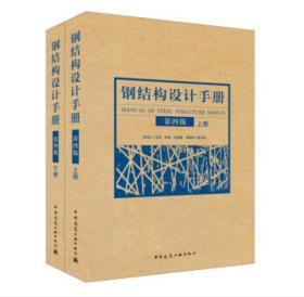 钢结构设计手册(第四版)(套装上下册)但泽义 主编 柴昶 李国强 童根树 副主编 9787112226757