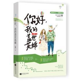 你好,我的盖世英雄 浩瀚 江苏凤凰文艺出版社 9787559427380