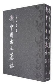 新中国出土墓志:江苏卷 贰 南京(上下册)