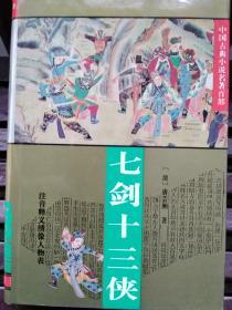 七剑十三侠(注音释义绣像)