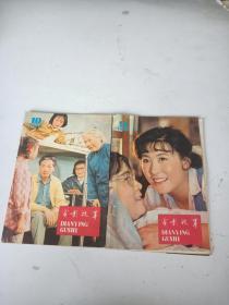 电影故事( 1980年9.10期)