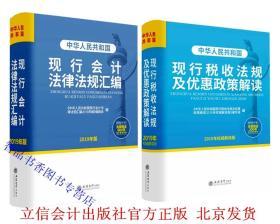 全套2册2019年新版中华人民共和国现行税收法规及优惠政策解读+现行会计法律法规汇编 立信会计出版社正版税收会计法律法规财务会计书籍