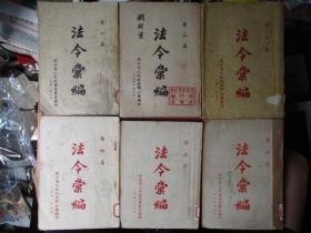 五十年代版:浙江省人民政府 法令汇编(从1950年第一集----到1954年第六集,共计6本合售)