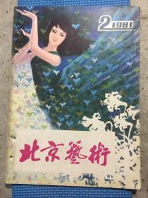 北京艺术(1981年第2期)