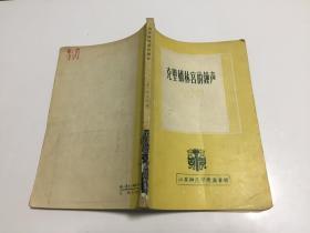 克里姆林宫的钟声 【57年1版1印,仅印2000册!】四幕十一场话剧