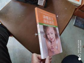 读懂孩子的身体语言