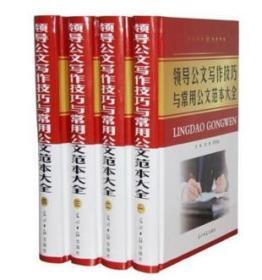 领导公文写作技巧与常用公文范本大全 (全四卷) 1D30c