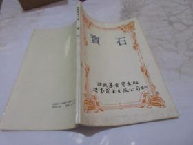 宝石 (徐氏基金会出版)