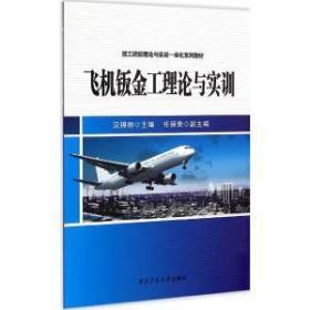 飞机钣金工理论与实训