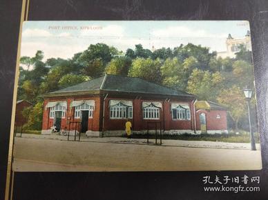 民国香港九龙邮政局老版明信片一张