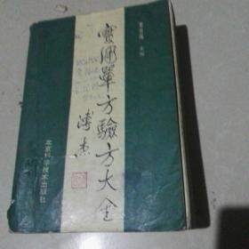古代汉语词典第2版