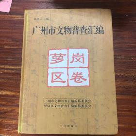 广州市文物普查汇编.萝岗区卷