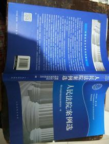 人民法院案例选(2014年 第3辑 总第89辑)