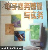 电子商务基础与实务计算机专业 梁玉芬 胡丽琴 清华大学出版社